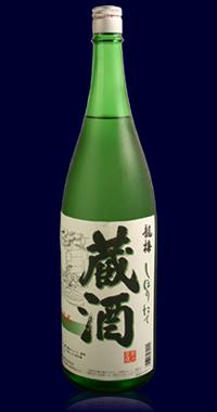 蔵酒 1800ml