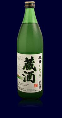 蔵酒 900ml